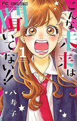 SOS Love 1 Manga