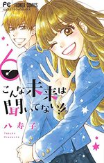 SOS Love 6 Manga