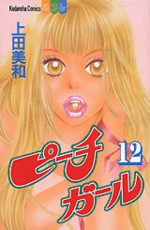 Peach Girl 12 Manga