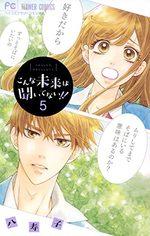 SOS Love 5 Manga