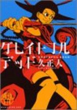 Grateful Dead 1 Manga