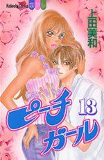 Peach Girl 13 Manga