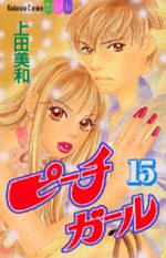 Peach Girl 15 Manga