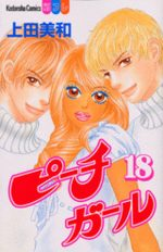 Peach Girl 18 Manga
