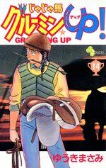 Jaja Uma Grooming Up! 14 Manga