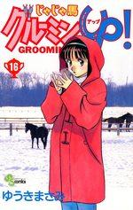 Jaja Uma Grooming Up! 16 Manga