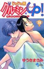 Jaja Uma Grooming Up! 19 Manga