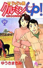Jaja Uma Grooming Up! 21 Manga