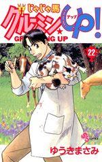 Jaja Uma Grooming Up! 22 Manga