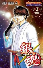 Gintama 74 Manga