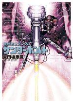 Mobile Suit Gundam - Thunderbolt # 12