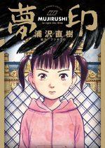 Le Signe des rêves 1 Manga