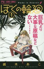 Made in Heaven [Shimaki] 1 Manga
