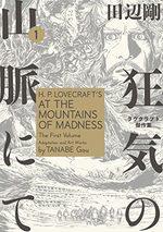 Les chefs-d'œuvre de Lovecraft - Les montagnes hallucinées 1 Manga
