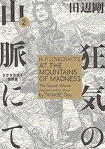 Les chefs-d'œuvre de Lovecraft - Les montagnes hallucinées 2 Manga