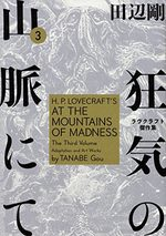 Les chefs-d'œuvre de Lovecraft - Les montagnes hallucinées 3 Manga