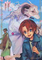 Lyla et la bête qui voulait mourir 4 Manga