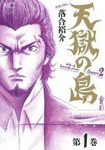 L'île infernale - Saison 2 1 Manga