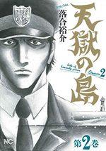 L'île infernale - Saison 2 2 Manga