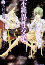 Jeux de demoiselles 2 Manga