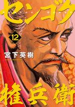 Sengoku Gonbee # 12