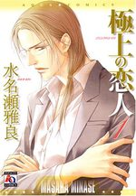 The Best Lover 1 Manga
