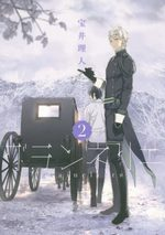 Graineliers 2 Manga