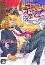 Tatoe Toraware No Koi Demo 1