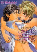 Tatoe Toraware No Koi Demo 2