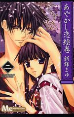 Ayakashi Koi Emaki - Le Manuscrit des Illusions 2 Manga