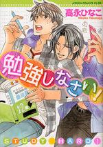 Benkyou Shinasai 1 Manga