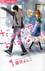 Dakara Koi to Yobanaide 1 Manga