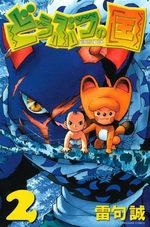 Animal Kingdom 2 Manga