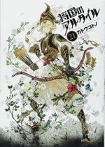 Altaïr 21 Manga