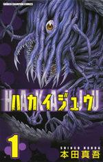 Hakaiju 1