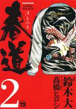 Harumichi 2