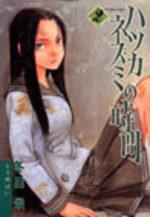 Hatsukanezumi no Jikan 2