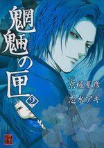 Le Coffre aux Esprits  2 Manga