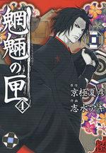 Le Coffre aux Esprits  4 Manga