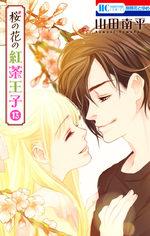 Sakura no Hana no Koucha Ouji 13 Manga