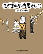 Koguma no Cake ya san # 2