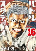 Battle Studies 16 Manga