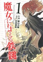 Iron Hammer Against the Witch 1 Manga