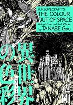 Les chefs-d'œuvre de Lovecraft - La couleur tombée du ciel 1 Manga