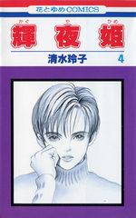 Princesse Kaguya 4 Manga