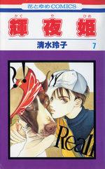 Princesse Kaguya 7 Manga
