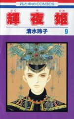 Princesse Kaguya 9 Manga