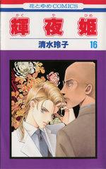 Princesse Kaguya 16 Manga