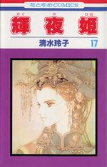 Princesse Kaguya 17 Manga