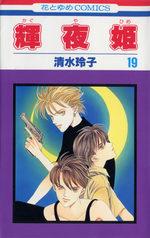 Princesse Kaguya 19 Manga